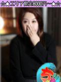 みぃーみ【激レア欲求不満妻】|ちゃんこ大阪伊丹空港豊中店でおすすめの女の子