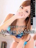 まりあ|AROMA GOLDENでおすすめの女の子