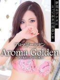 つばき|AROMA GOLDENでおすすめの女の子