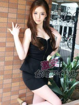 マリ|激安台湾アイドルで評判の女の子