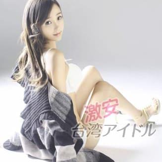 アマイ【優しい雰囲気のスケベ娘】 | 激安台湾アイドル(新潟・新発田)