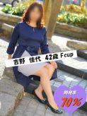 吉野 佳代|奥様開発倶楽部でおすすめの女の子