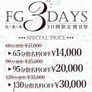★FG 3Days 割引祭★ FairlyGirls(フェアリーガールズ)