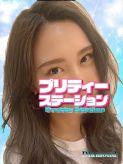 ルカ プリティーステーション渋谷店でおすすめの女の子