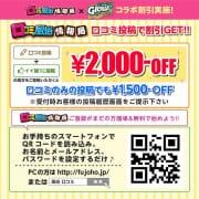 「口コミ投稿割」03/02(火) 18:00   GLOWのお得なニュース