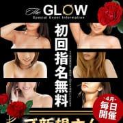 「ご新規さんいらっしゃい!」04/21(水) 11:00   GLOWのお得なニュース