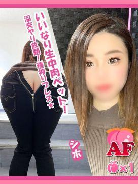 シホ|素人人妻限定!! ドMなママ友 桃尻 日本橋店で評判の女の子