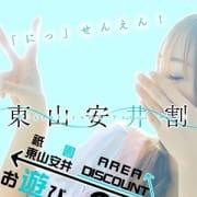 「SECRET最大2000円OFF【東山安井限定】」04/20(火) 22:00   Secretのお得なニュース