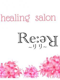 佐々木|healing salon Re:Re ~リリ~でおすすめの女の子