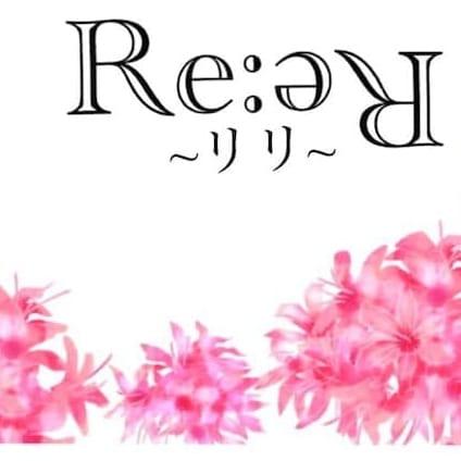 イベント開催中♪ healing salon Re:Re ~リリ~