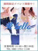 美・bello|美・belloでおすすめの女の子