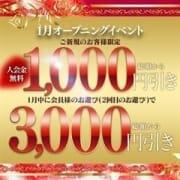 「グランドオープン記念!」02/19(金) 15:31 | 6-SENSEのお得なニュース