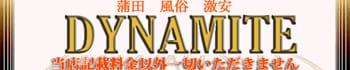 ダイナマイト蒲田店