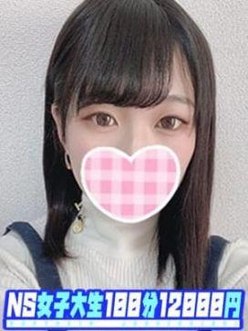 えみり|NS女子大生100分12000円で評判の女の子
