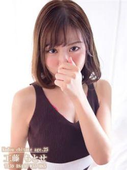 工藤ちとせ|五感責め性感エステ 桜*sakuraでおすすめの女の子