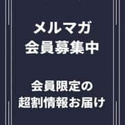 「メルマガ会員募集中!!」02/19(金) 10:08   TIME AFTER TIME 大久保のお得なニュース