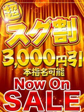 超スグ割 横浜風俗で今すぐ遊べる女の子