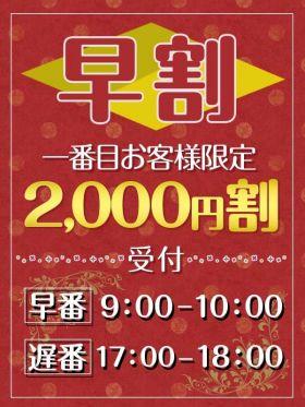 アロマde2,000円早割|横浜風俗で今すぐ遊べる女の子