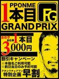 1本目グランプリ|アロマdeフィーリングin横浜(FG系列)でおすすめの女の子