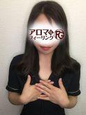 あきな アロマdeフィーリングin横浜(FG系列)でおすすめの女の子