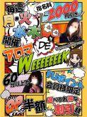 アロマdeWeeeK アロマdeフィーリングin横浜(FG系列)でおすすめの女の子