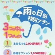 「雨の日割★特別プラン」03/02(火) 03:56 | アロマdeフィーリングin横浜(FG系列)のお得なニュース