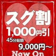 「すぐにご利用したい方の価格破壊「スグ割」」03/02(火) 04:56 | アロマdeフィーリングin横浜(FG系列)のお得なニュース