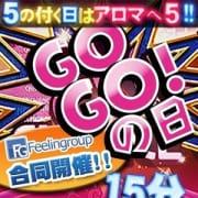「5の日はプラス15分延長<GOGOの日>」03/02(火) 05:26 | アロマdeフィーリングin横浜(FG系列)のお得なニュース