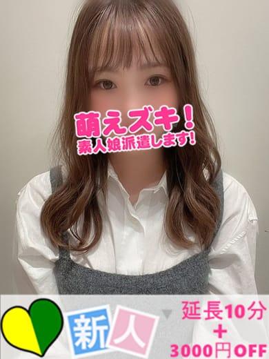 みかさ【萌えズキ史上No1の逸材!】