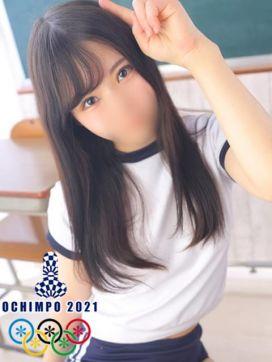 みるみる|アナルンルン♪おちんポロリンピック日本代表で評判の女の子