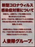 コロナ防止|松本人妻隊でおすすめの女の子