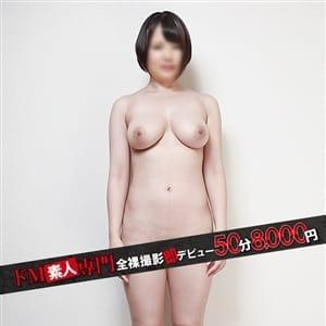 ふぉう《素人8000円》