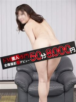 びんかん《素人8000円》|ドM素人専門 面接時に全裸撮影、即デビュー!!!でおすすめの女の子