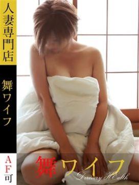 じゅんな|舞ワイフ☆で評判の女の子