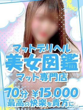 オールタイムフリー割|栃木県風俗で今すぐ遊べる女の子