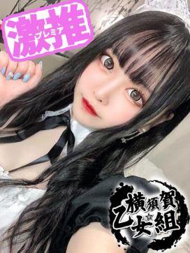 あい|横須賀☆乙女組で評判の女の子