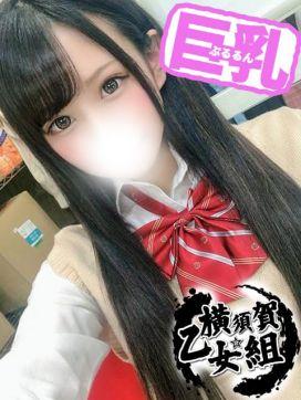 なな|横須賀☆乙女組で評判の女の子