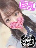めい|横須賀☆乙女組でおすすめの女の子