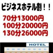 ★ビジネスホテル割★ ビジネスホテル割引プラン♪|ciel-シエル-