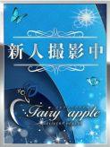 るみ|Fairy apple -フェアリーアップル-でおすすめの女の子
