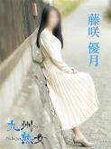 藤咲優月(ふじさきゆづき) 九州熟女 熊本店でおすすめの女の子