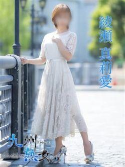 綾瀬真莉愛(あやせまりあ) 九州熟女 熊本店でおすすめの女の子