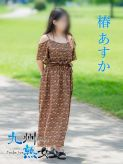 椿あすか(つばきあすか)|九州熟女 熊本店でおすすめの女の子