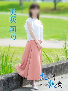 美咲莉乃(みさきりの) 九州熟女 熊本店で評判の女の子