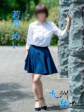 若菜めい(わかなめい) 熊本県風俗で今すぐ遊べる女の子