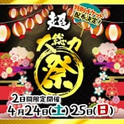 「☆★超・大総力祭★☆」03/31(水) 14:12 | バチェラーガールのお得なニュース
