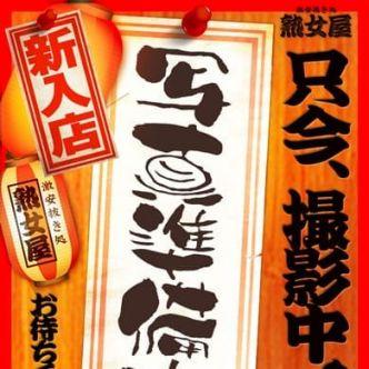 坂本 名古屋 - 名古屋風俗