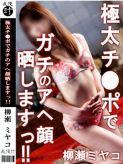 柳瀬ミヤコ|変態専門店 我慢汁でおすすめの女の子