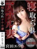 宮田エリカ|変態専門店 我慢汁でおすすめの女の子