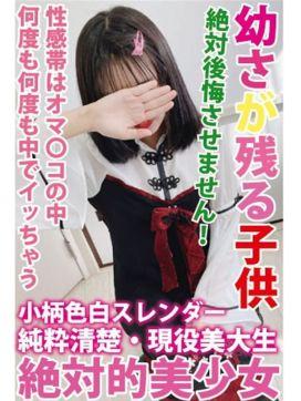 たまき|錦糸町デリヘル倶楽部で評判の女の子